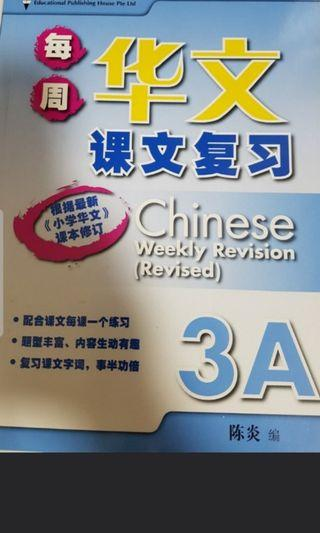 Brand New 3A Chinese Assessment