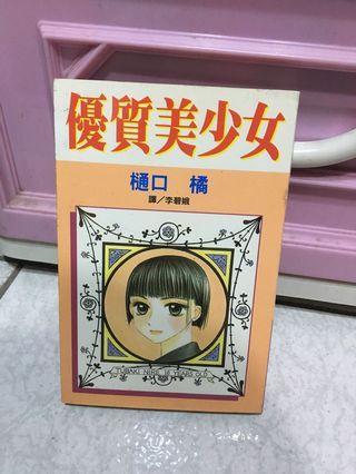 🚚 優質美少女 全一冊 樋口橘