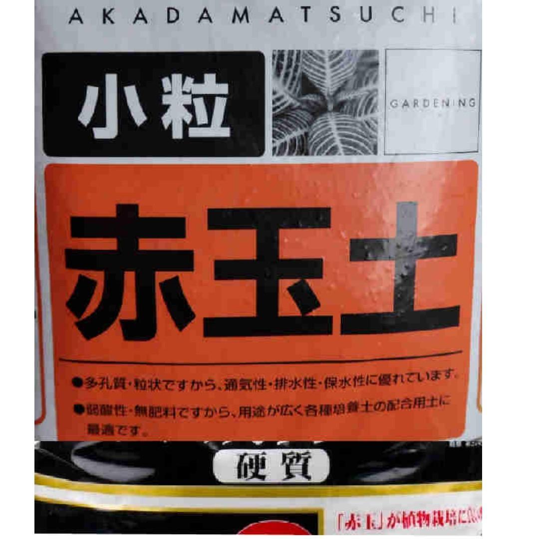 Japan Akadama 赤玉土 for Bonsai Plants and Flowers