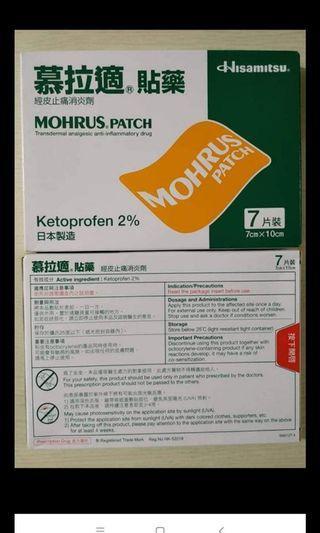 媽媽手,勞損,扭傷適用¶¶最後十盒!!! 慕拉適止痛貼 日本製造 Mohrus Patch Hisamitsu Japan🇯🇵 70元一盒, 馬鐵/大圍站面交<< 5盒以上包順豐😊