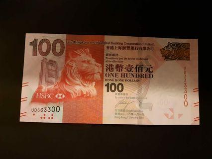 (趣味號) 333300 香港上海匯豐銀行$100紙幣