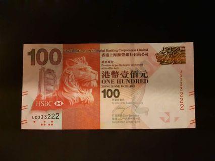 (趣味號) 333222 香港上海匯豐銀行$100紙幣