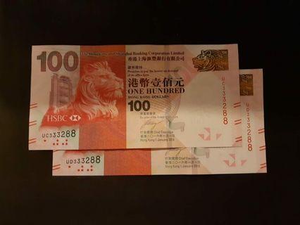 (趣味號) 333288 香港上海匯豐銀行$100紙幣