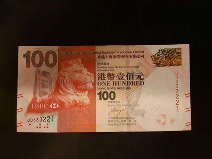 (趣味號) 333221 香港上海匯豐銀行$100紙幣