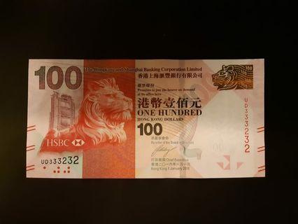 (趣味號) 333232 香港上海匯豐銀行$100紙幣