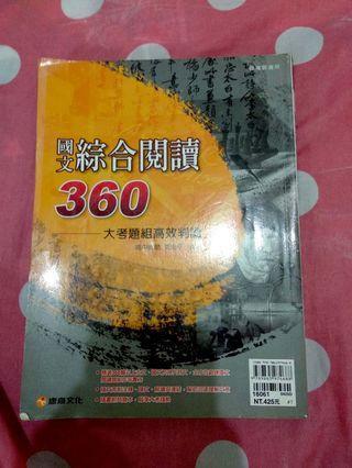 🚚 國文綜合閱讀 360 單閱讀本 國文 指考 學測 最後一本(賣場有題本)