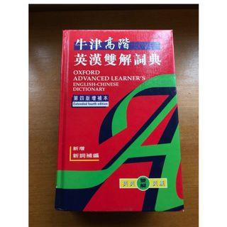 Oxford advanced learner's english-chinese dictionary (fourth edition)  牛津高階英漢雙解詞典 (第四版)