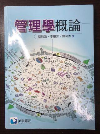 管理學概論 滄海圖書 蔡敦浩 李慶芳 陳可杰