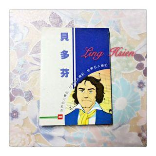 【XIAN雜貨舖】書轉運站★A80《世界名人傳記32-貝多芬》世一文化