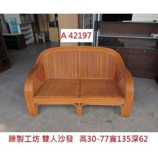 A42197 藤製工坊 雙人沙發 ~ 藤椅 藤沙發 沙發椅 客廳沙發 會客椅 二手沙發 回收二手傢俱 聯合二手倉庫