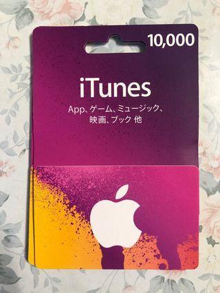 日本 itunes gift card 10000日元 最後1張