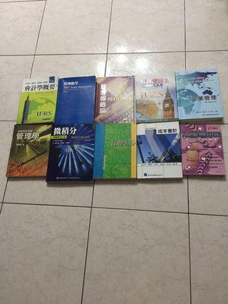 大學教科書