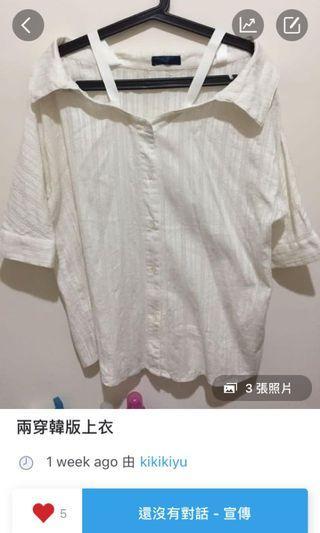 衣服(便宜賣3件100元)