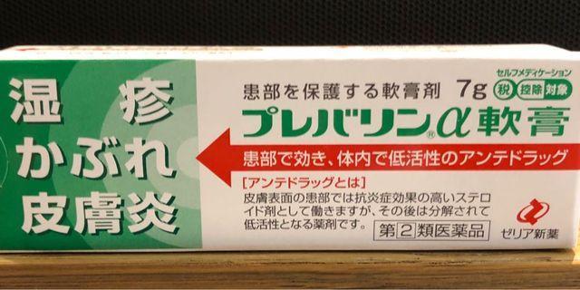 日本Zeria新藥Prevaline α軟膏7g