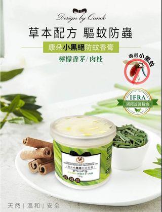 台灣製康朵防蚊香膏