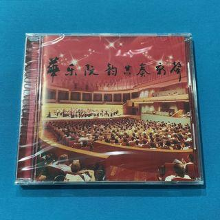 Chinese Orchestra DVD