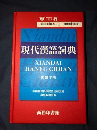 現代漢語詞典