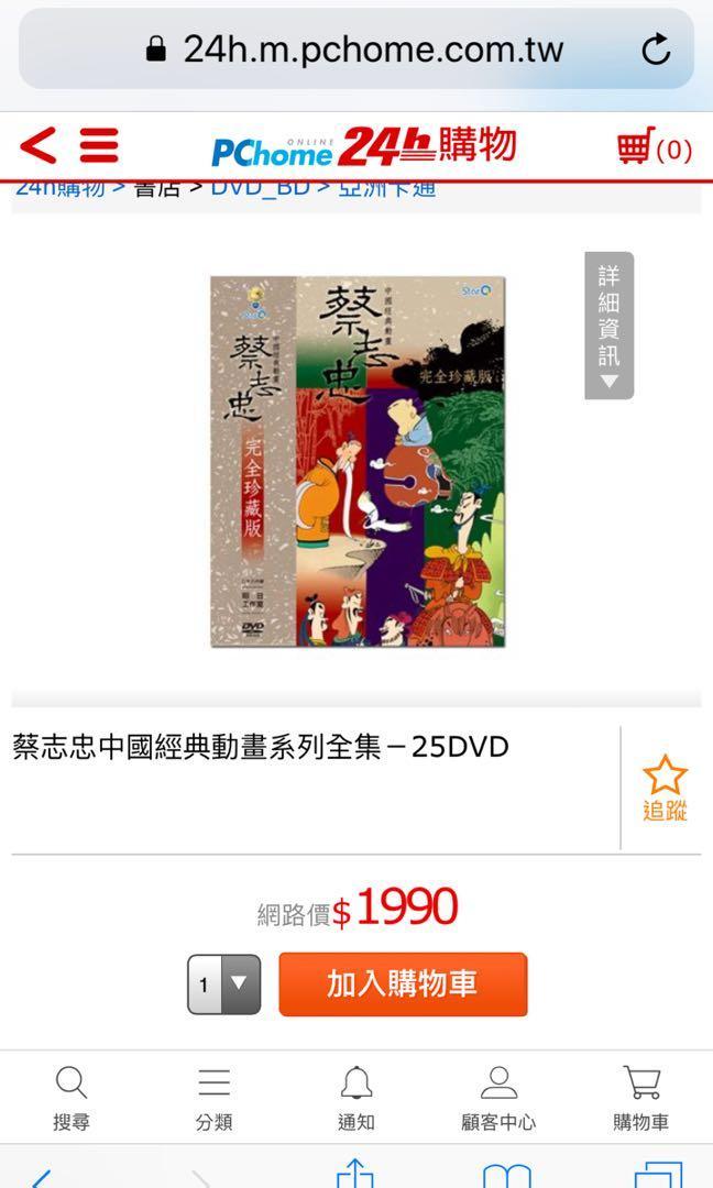 蔡志忠中國經典動畫系列全集-25DVD 贈看動畫學成語3輯