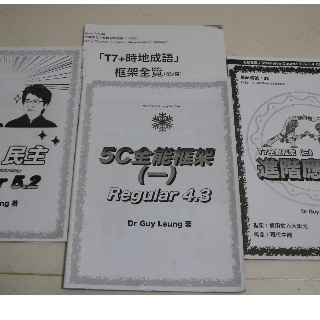 DSE筆記 通識 Guy Leung 大量課堂筆記