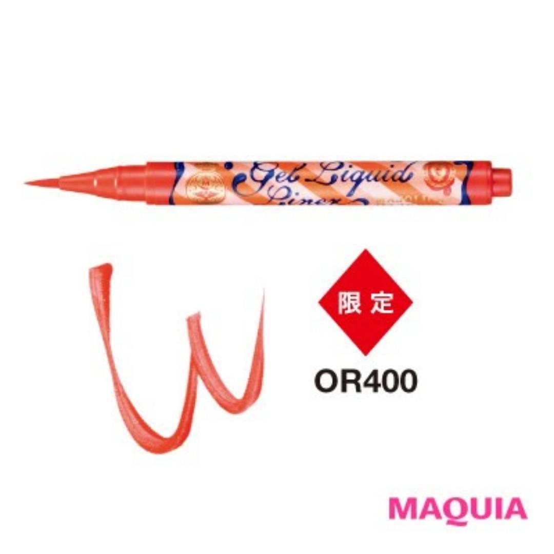 💖🇯🇵(現貨)Majolica Majorca 戀愛魔鏡 限定色 OR400 橘色眼線液筆