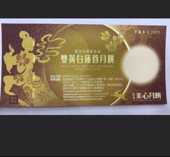 徵美心雙黃白蓮蓉月餅5/6盒
