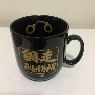 網走形務所 瓷杯