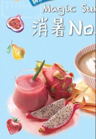 鴻福堂涼茶e券