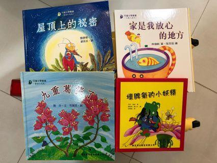 兒童中文故事書四本