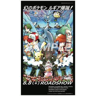 PREORDER Pokémon 2000 Power of One A3 Poster