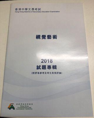 視覺藝術 past paper 2018 DSE NEW