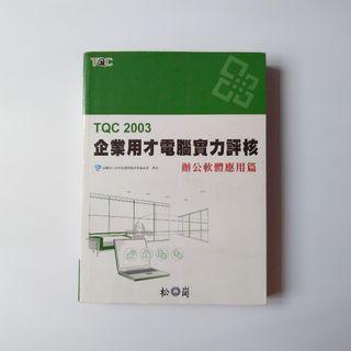 [二手書]TQC 2003企業用才電腦實力評核-辦公軟體應用篇