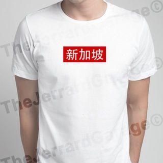 新加坡 Singapore T-Shirt