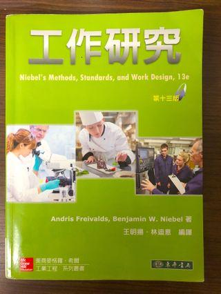 工作研究-東華書局-第13版
