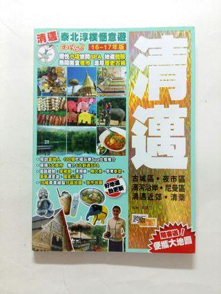 清邁旅遊書