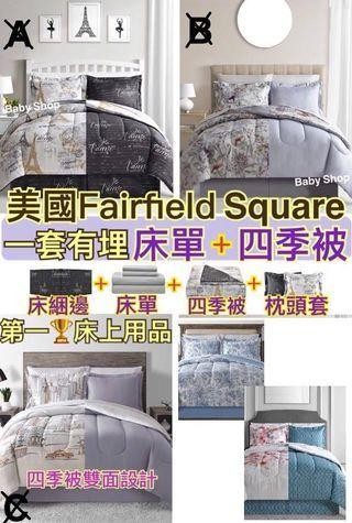 1套8件被單套裝 摩天大樓 Fairfield Square