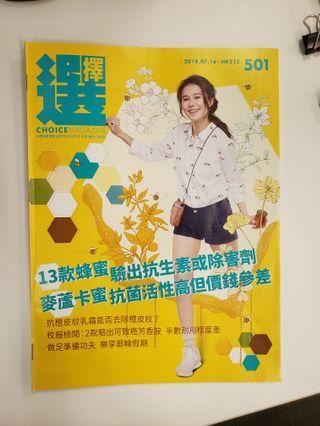 選擇月刊 201807 501 蜂蜜 校服
