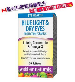 🇨🇦 加拿大✈直送🔥 Webber Naturals Blue Light & Dry Eyes Protection Formula  維栢健👉藍光和乾眼保護配方