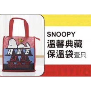 🚚 Snoopy溫馨典藏保溫袋