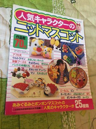 日本人氣鈎織卡通公仔教學書
