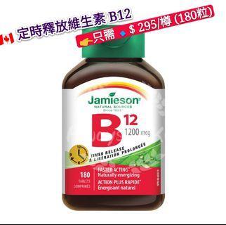 Jamieson 👉定時釋放維生素 B12 (1200 mcg- 180粒)
