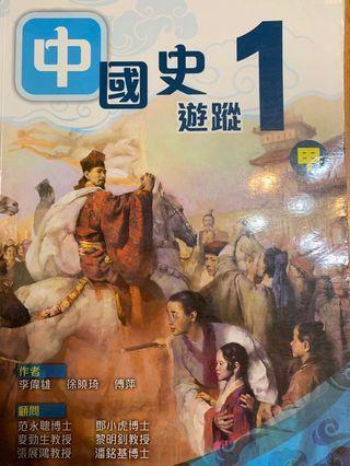 中國史遊蹤1甲