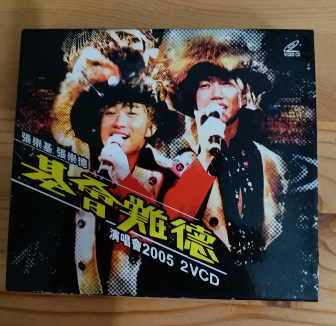 張崇基,張崇德2005演唱會vcd x 2