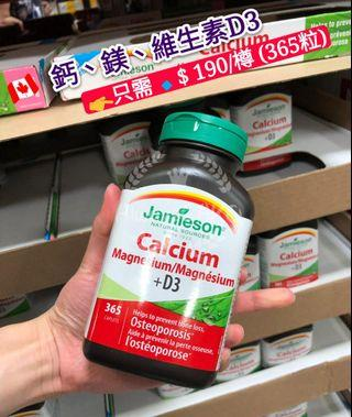 Jamieson™ Calcium Magnesium with D3鈣、鎂、維生素D3