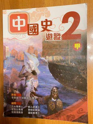 中國史遊蹤 2甲