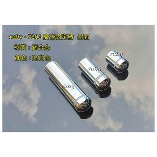 ruby-7202 玻璃鏡珠固定器 壓克力框 展示架 DM 廣告 裝飾珠 廣告
