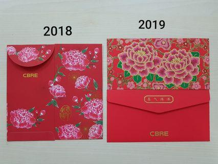 CBRE red packet 2018, 2019