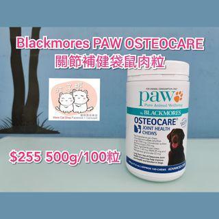 Blackmores PAW Osteocare關節補健袋鼠肉粒 500g(100粒)