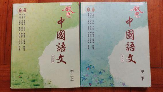 啟思中國語文 (2014年第四版) 中二上,中二下