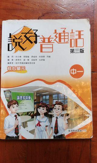 香港教育圖書 說好普通話 第三版中一 (2015年重印)