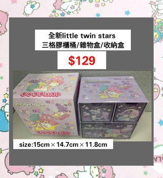 全新little twin stars 三格膠櫃桶 雜物盒 收納盒